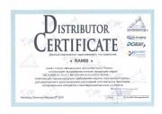 Сертификат РАМИС - официальный дистрибьютер DELACAMP