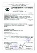 Сертификат пылесос Юнитон_1100M