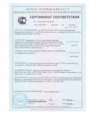 Сертификаты соответствия катриджей ЮНИТОН