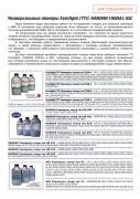 Универсальные-тонеры-китайских-производителей