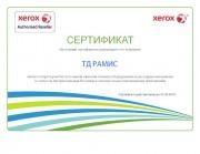 Сертификат Рамис Xerox
