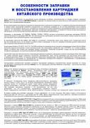 Особенности заправки и восстановления картриджей китайского производства_1